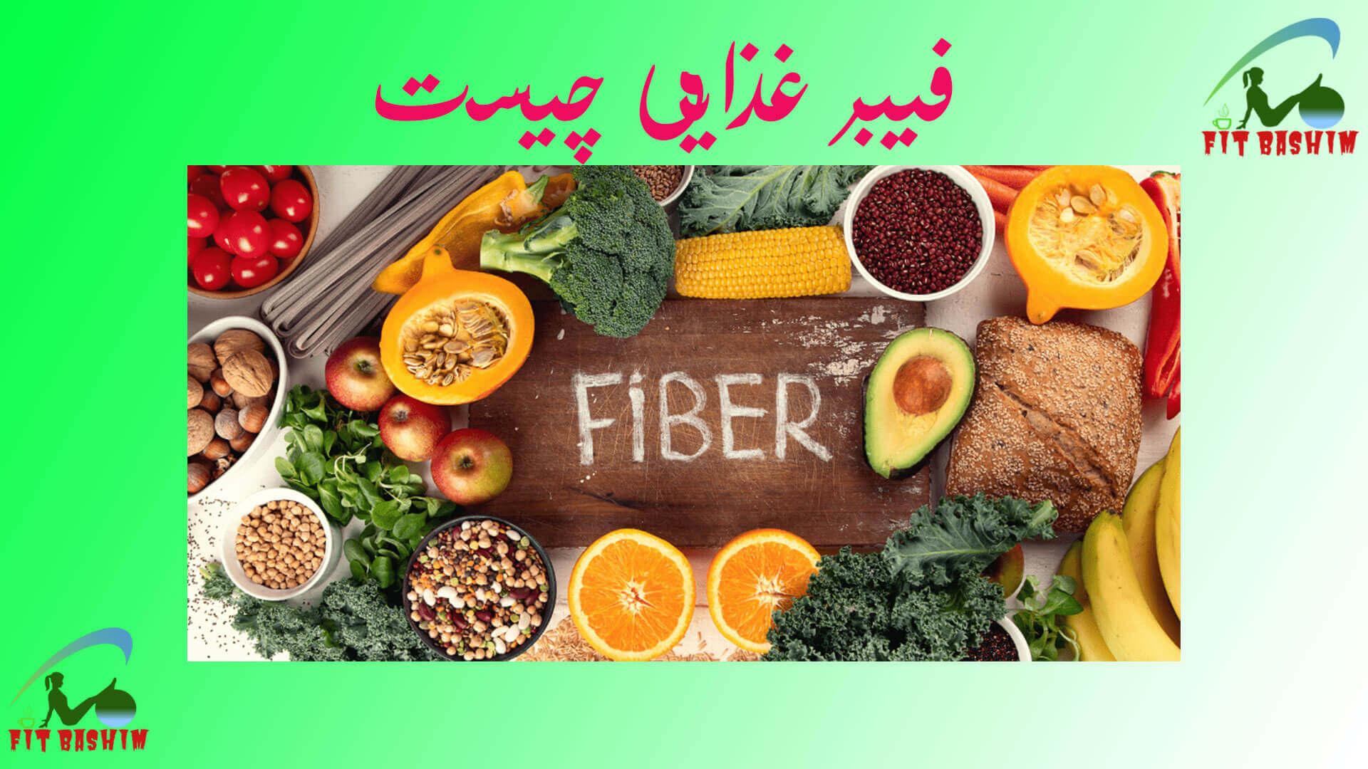 فیبر غذایی چیست