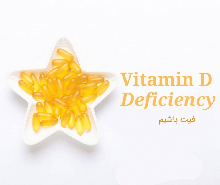 از کجا بدانیم کمبود ویتامین D داریم ؟