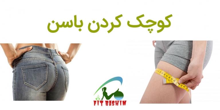 کوچک کردن باسن|روش های لاغر کردن باسن|کاهش سایز باسن